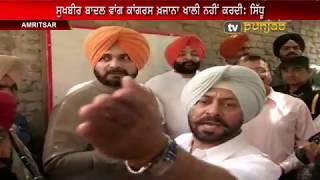 Navjot Singh Sidhu Takes On Sukhbir Badal | ਸਿੱਧੂ ਦਾ ਸੁਖਬੀਰ ਬਾਦਲ