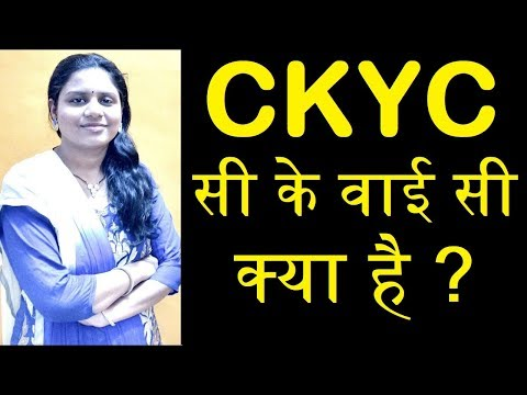 WHAT IS  CKYC,  process & documents - Bank & Banking tips - in Hindi