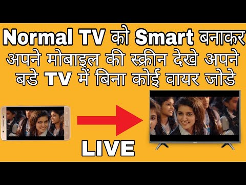 How Share Mobile Screen On TV