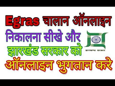How to Make Online Challan jharkhand VAT | CST | Egras jhr 2017