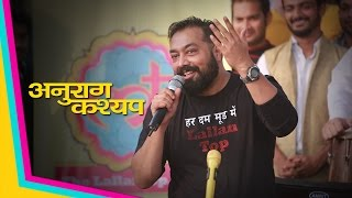 Anurag Kashyap talking about his films & life | Lallantop Adda | Sahitya Aajtak