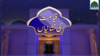Qayamat Ki Nishaniyan - Ganay Bajay Ki Kasrat Hogi