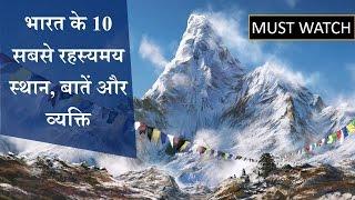 10 mysterious places in india [HINDI] भारत के 10 रहस्यमय स्थान