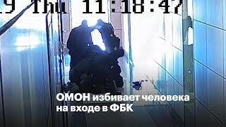 Download ОМОН избивает человека на входе в ФБК Video
