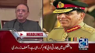 News Headlines | 11:00 AM | 23 August 2017 | 24 News HD