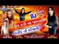 Kishan Rathva Dj Dhamaka 2019 Prem Kari Na Pachhatasho Taklif To Rahevani J Ambe Sangam mp3