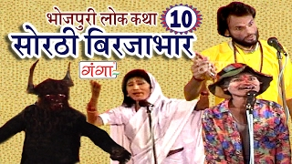 सोरठी बिर्जाभार (भाग-10) | Bhojpuri Nautanki | Bhojpuri Lokkatha | Nautanki Nach Programme