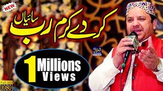 Shahbaz Qamar Fareedi || Kar de karam Rab Saiyan || Naat Sharif || Naat Pak || Al Khair Islamic