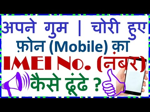 How to find IMEI Number of Your LOST | STOLEN Mobile Phone | Android Phone | Tablet