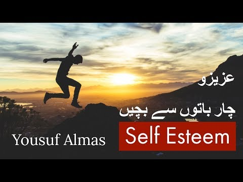 Self Esteem Avoid 4 things by Yousuf Almas