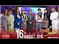 Aap Ka Sahir | Morning Show | 16 August 2018 | Full HD | TV One