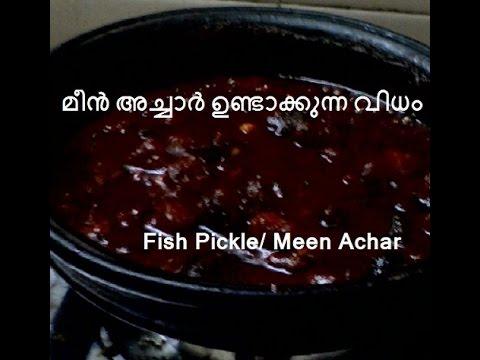 കോട്ടയം സ്റ്റൈല്  മീന് അച്ചാര് ഉണ്ടാക്കുന്ന വിധം/Kottayam style  Fish Pickle/ Meen Achar/No.170
