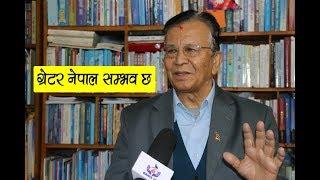 नेपाल र नेपालीकाे एजेण्डा बनेकाे ग्रेटर नेपाल पाउने ४ माध्यम यस्ता || Buddhi Narayan Shreshtha