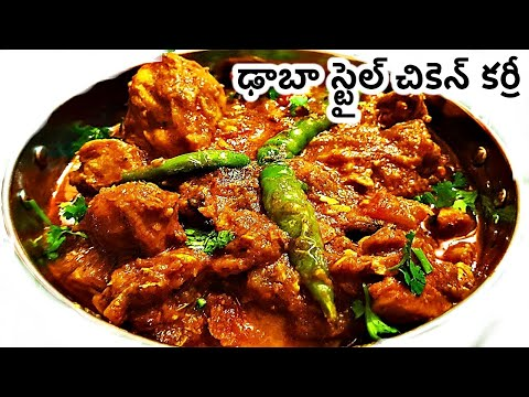 How to Make Dhaba Style Chicken Curry | Chicken Recipe Cooking | Tasty Masala Curry Chicken Recipe