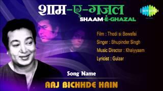 Aaj Bichhde Hain | Shaam-E-Ghazal | Thodi Si Bewafai | Bhupinder Singh