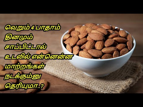 Benefits Of Almonds in Tamil | Badam Payangal | Avoid Cancer & Heart Attack | Healthy Life - Tamil.