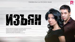 Download Изъян | Мажрух (узбекфильм на русском языке) 2010 Video