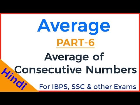 Average of Consecutive Numbers in Hindi - Part 6