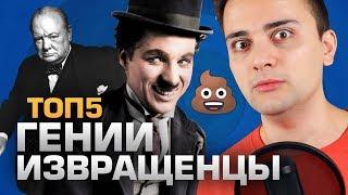 Download ТОП5 ГЕНИЕВ-ИЗВРАЩЕНЦЕВ Video