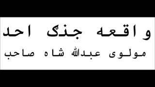 واقعه جنګ احد, Maulana Abdullah Shah, Pashto Islami Bayan