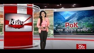 RSTV Vishesh - 11 September 2019: PAK Occupied Kashmir | पाक अधिकृत कश्मीर