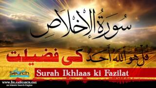 Surah Ikhlas ki fazilat ┇ سورہ اخلاص کی فضیلت ┇ #Quran #Ikhlas #al-ikhlas ┇ IslamSearch