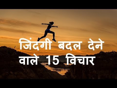 Life Changing Quotes in Hindi [MOTIVATIONAL VIDEO]