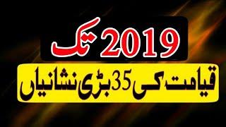 2018 Tak Qayamat Ki 35 Badi nishaniyan