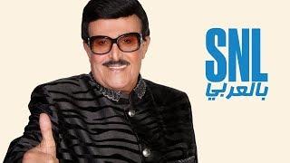 حلقة سمير غانم الكاملة - SNL بالعربي