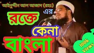 Rokte kena Bangla islami song of Ainuddin Al Azad (RH)