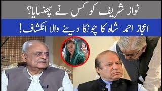 Who trapped Nawaz Sharif? Ijaz Ahmed Shah reveals truth | 92NewsHD