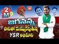 YSR Fan Song On Jagan Latest YSRCP Elections Song 2019 Latest Jagan Songs YSR YOYO TV Music