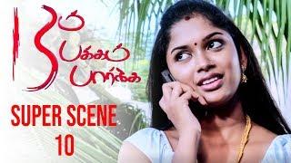 13 aam Pakkam Paarkka - Tamil Movie | Scene 10 | RathanMouli | SreeRam Karthik