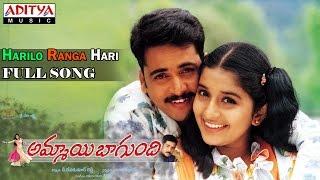 Ammayi Bagundi Movie || Harilo Ranga Hari Full Song || Sivaji, Meera Jasmine