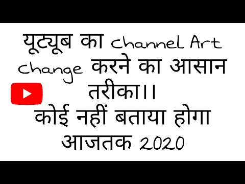 How To Change or Add  YouTube Channel ART 2018 in Hindi || Tech Bunch ||