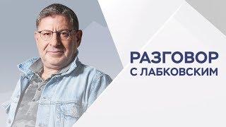Михаил Лабковский / Как не бояться старости