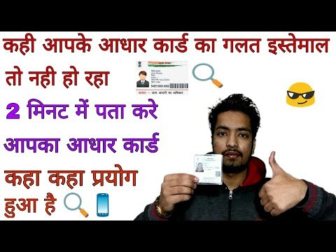 How To Check Where My Aadhar Card Has Been Used | Know Aadhar Card Authentication History