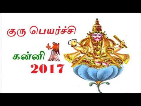 Guru Peyarchi 2017 - 2018 Kanni Rasi | குரு பெயர்ச்சி 2017 - 2018 கன்னி  ராசி