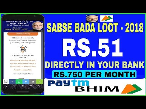 Big Loot Offer 2018 | Rs.51 Direct In Your Bank | Bhim App New Offer Launch By P.M Modi