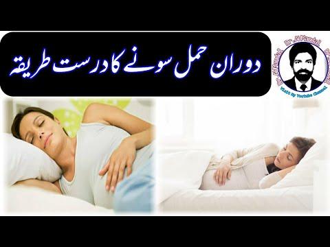 Sleeping posture during pregnancy
