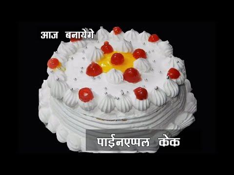 Pineapple Cake Recipe in hindi -  Eggless cake- Birthday Cake - पाइनएप्पल केक - Homemade Cake Recipe