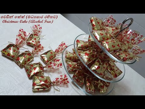 වෙඩින් කේක් | Wedding cake | Christmas gift cakes | Alcohol FREE #5 - Episode 38
