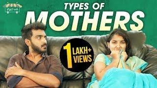 Types Of Mothers - 2018 Latest Telugu Comedy Video || Thopudu Bandi