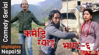 COMEDY GANG Ep 6 - 28th April 2017 | New Nepali Comedy Tele-Serial Ft. Numa Rai, Karki Sir