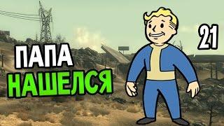 Fallout 3 Прохождение На Русском #21 — ПАПА НАШЕЛСЯ