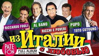 Из Италии с любовью (Various artists) 2015