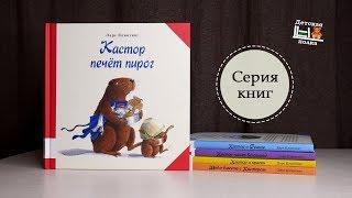 Бобер Кастор: серия книг для детей 2  | Детская книжная полка