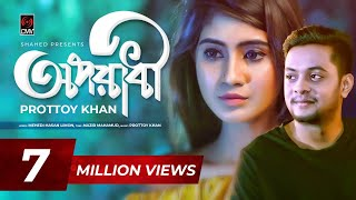Oporadhi | PROTTOY KHAN | Nazir Mahamud | Official Music Video | New Song 2018