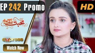 Pakistani Drama | Mohabbat Zindagi Hai - Episode 242 Promo | Express Entertainment Dramas | Madiha