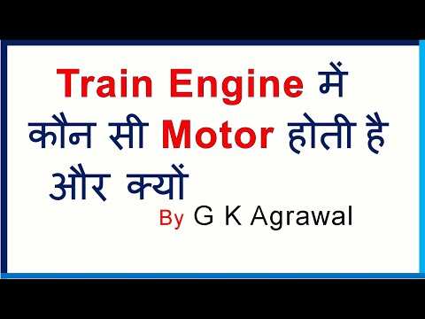 Why is AC Motor used in the train engine? -  in Hindi